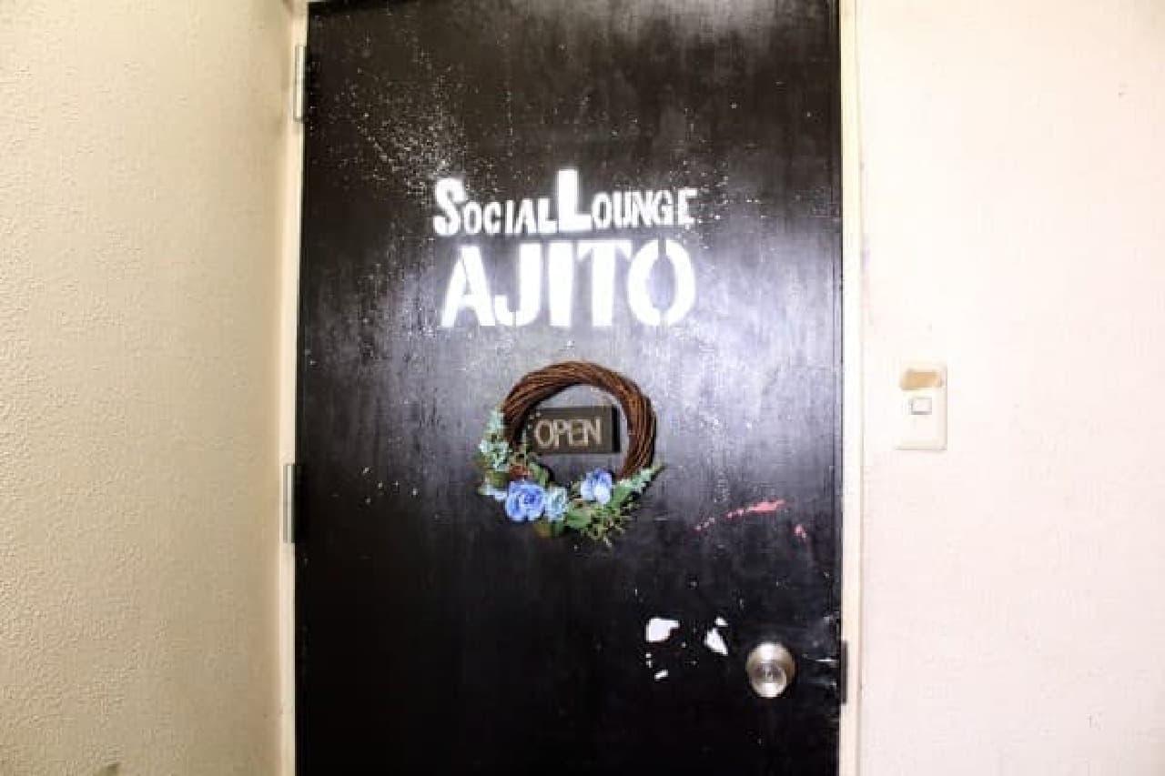 黒い扉。ここで合ってるの?