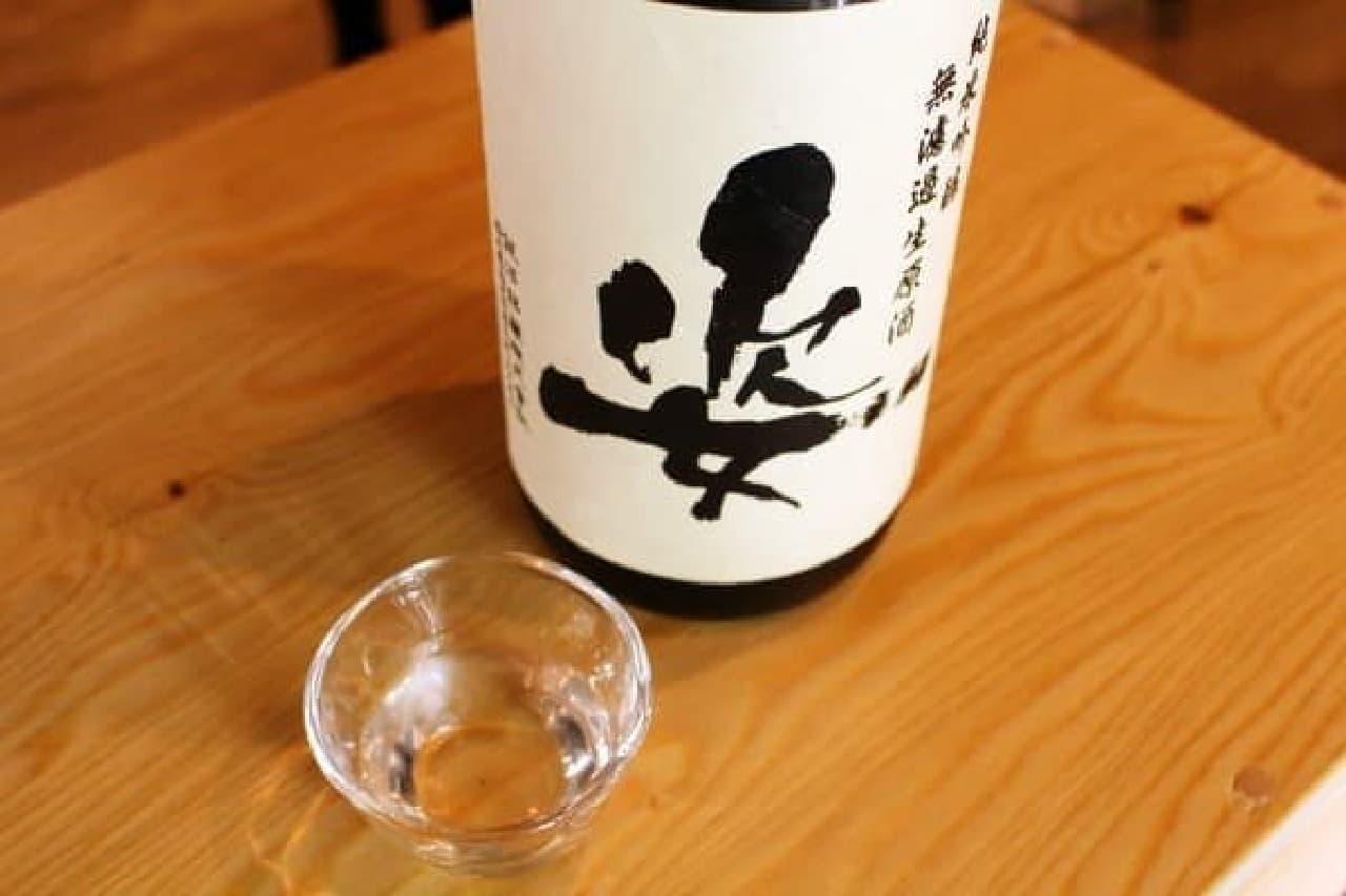 乾杯酒にした「姿」の無ろ過生原酒。  このラベルがかっこよくて好きなんですわ