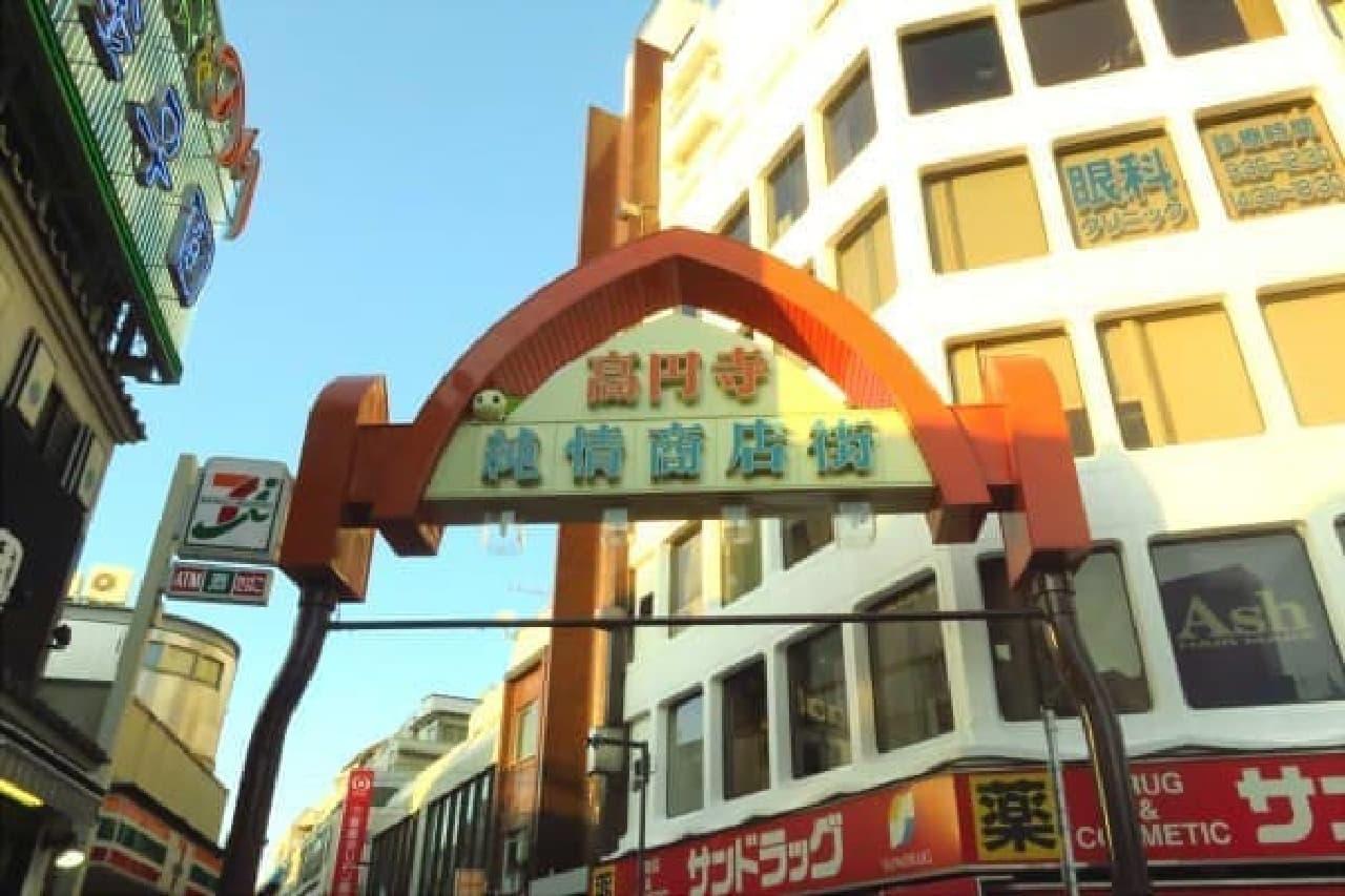 純情商店街の門をくぐります