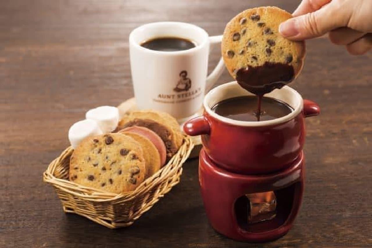 熱々のチョコソースに、サクサクのクッキーをつけて召しあがれ!