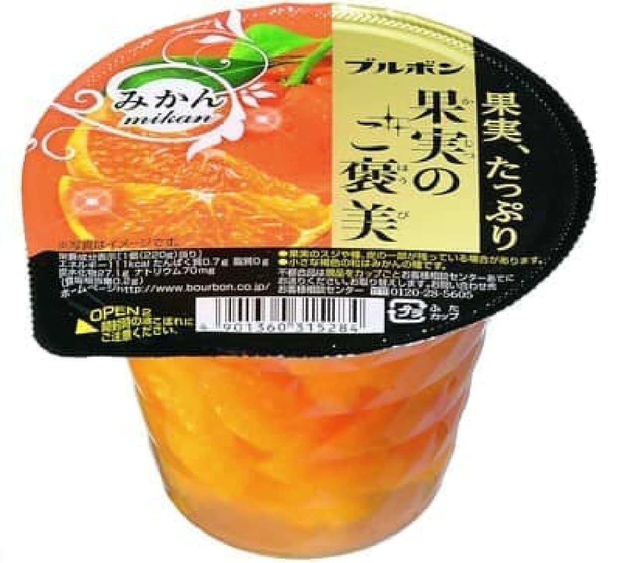 みかんをたっぷり使用した「果実のご褒美みかん」