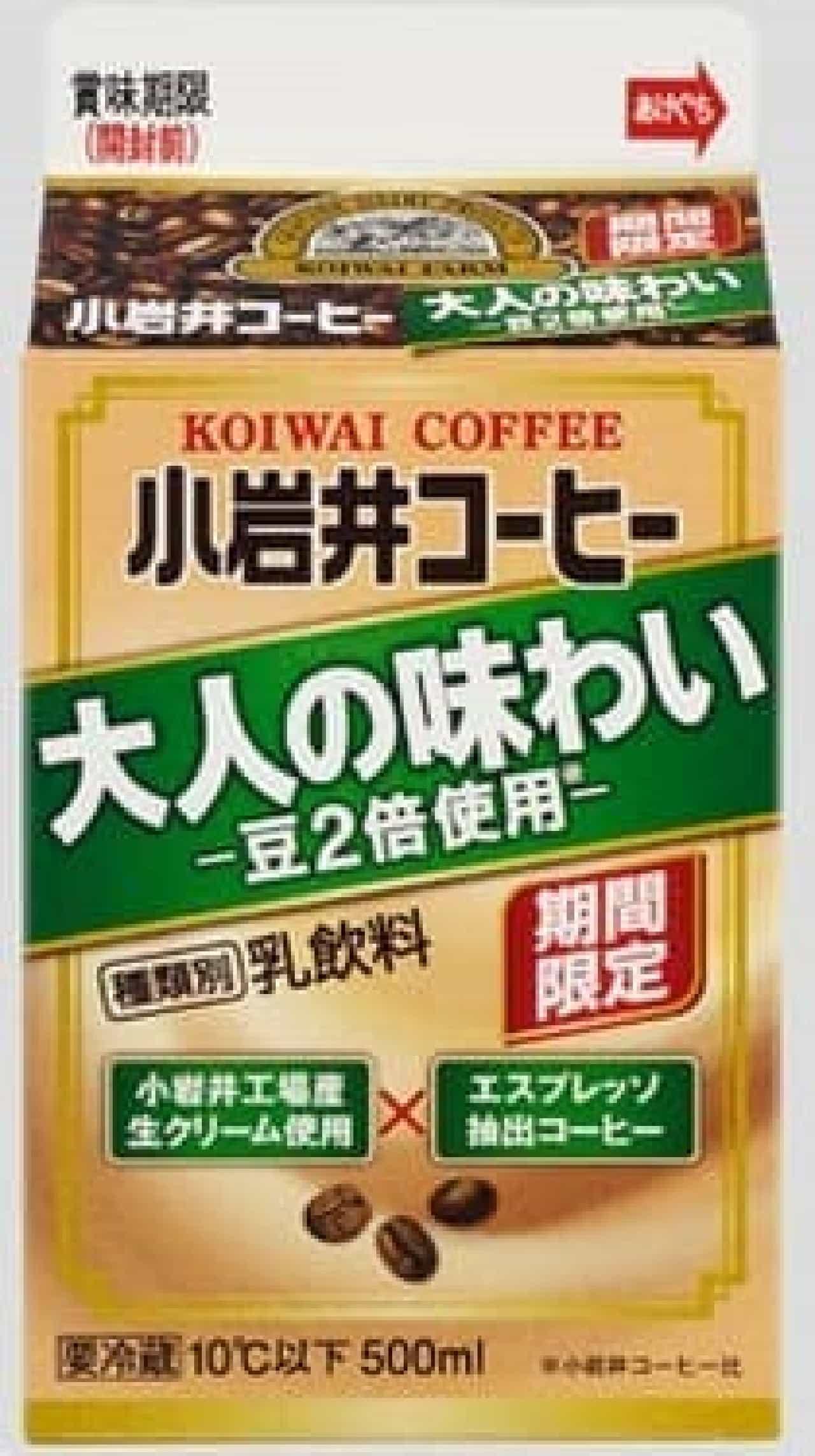 """春だけ!""""大人の""""小岩井コーヒー"""