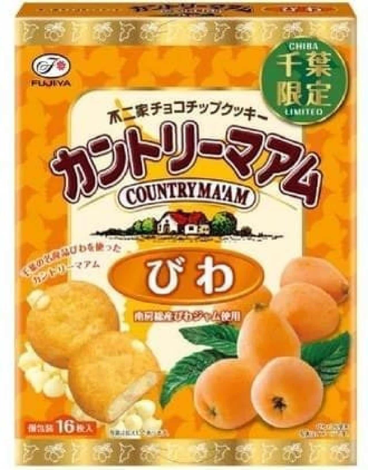 """千葉を代表する名産品""""びわ""""味のカントリーマアム!"""
