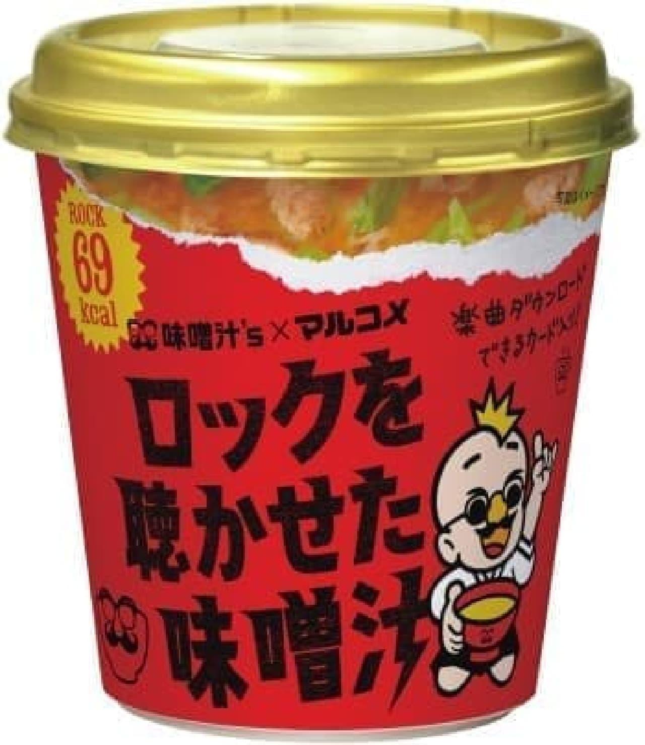 """こだわり満載!""""聴育""""した味噌を使ったカップ味噌汁"""