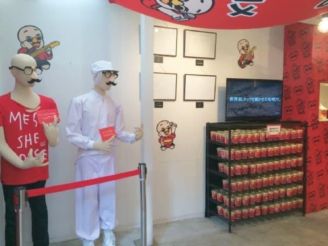 グッズ販売や、味噌汁's メンバーが着用した衣装などの展示も