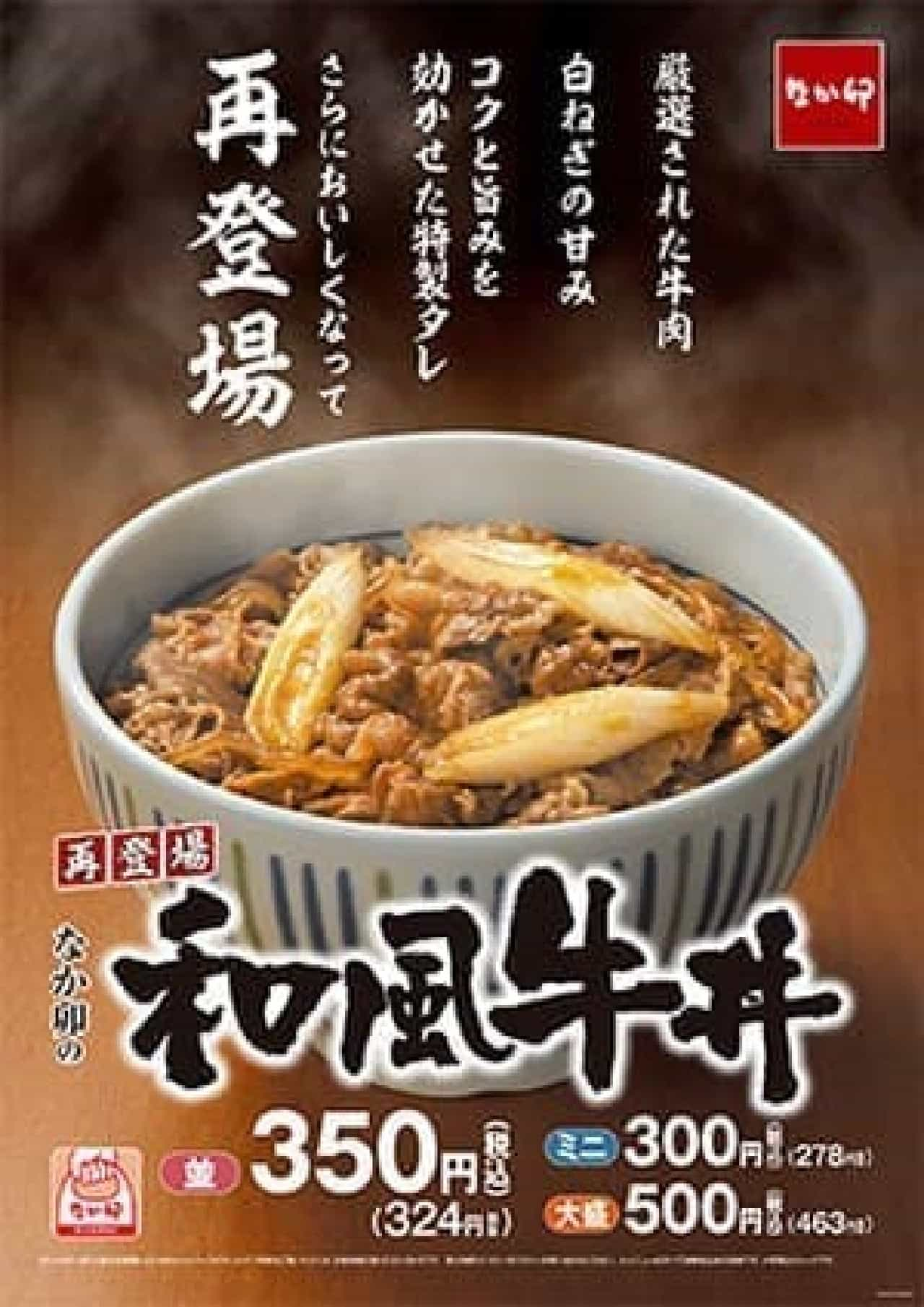 さらにおいしくなって再登場!「和風牛丼」  (出典:なか卯 公式ホームページ)