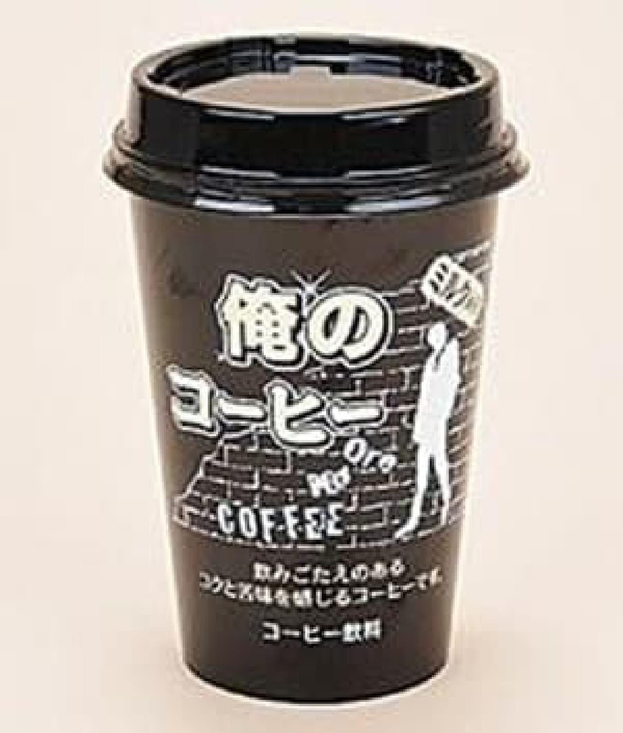 一般的なチルドカップコーヒーの約1.5倍の量!