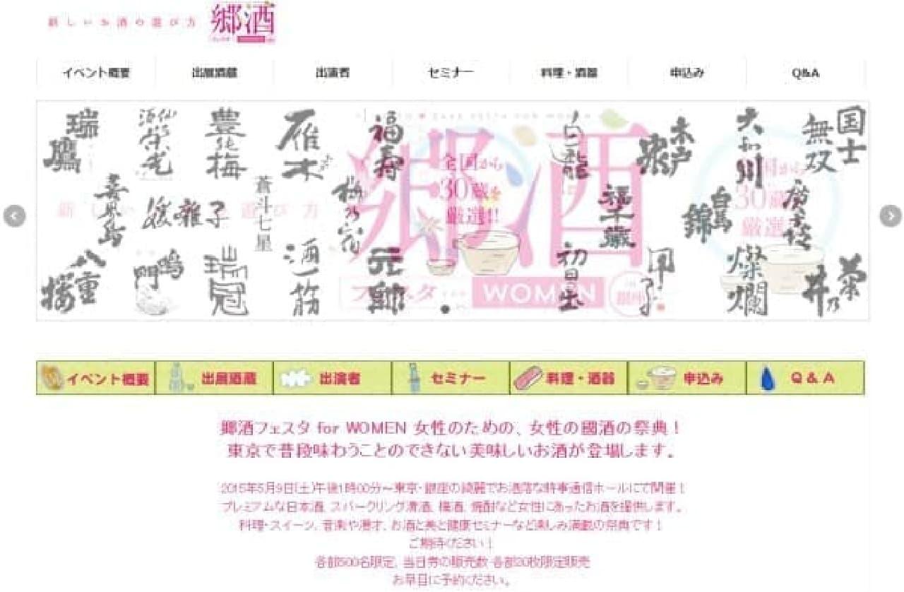 女性のための日本酒イベント「郷酒フェスタ」初開催  (出典:郷酒フェスタ Web サイト)