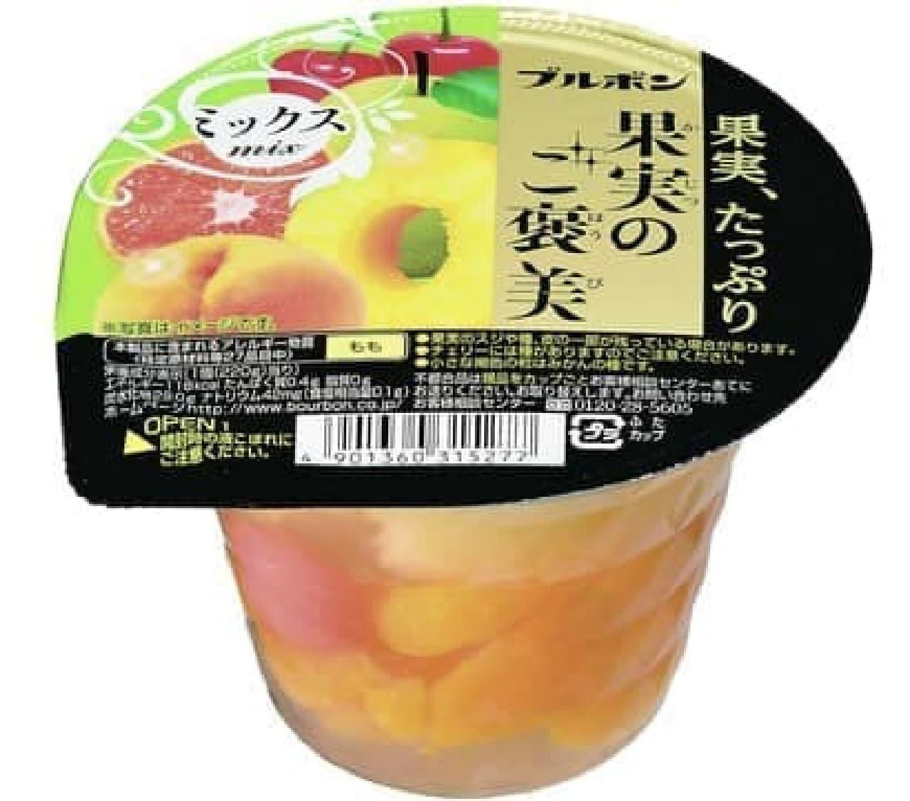果実、たっぷり「果実のご褒美」