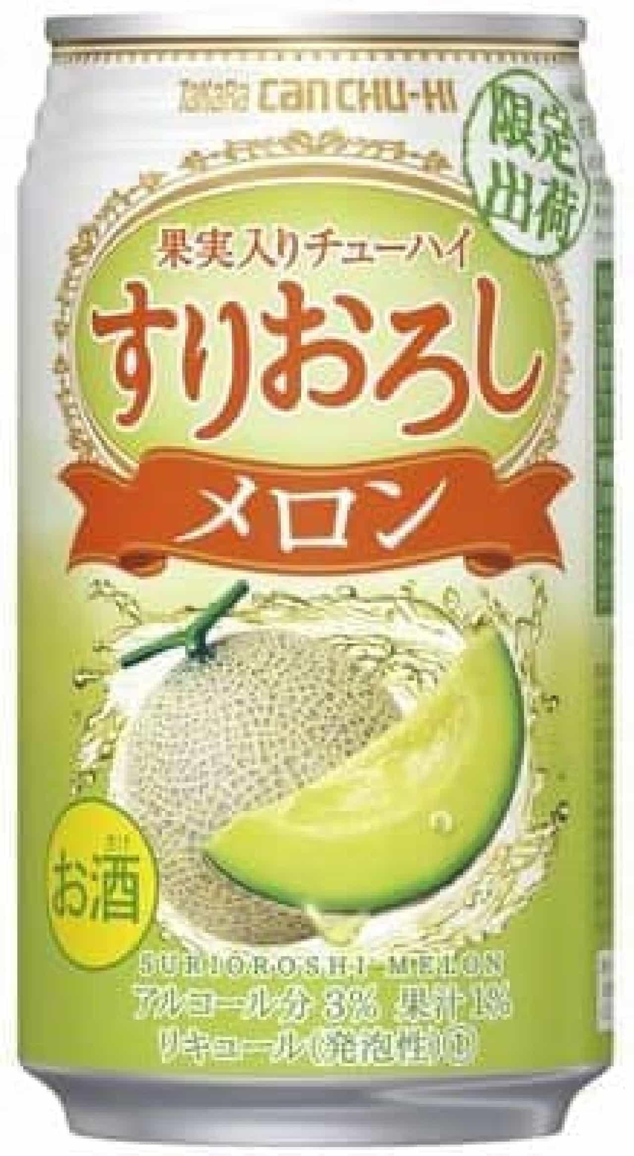 旬のメロンの果実入りチューハイ!