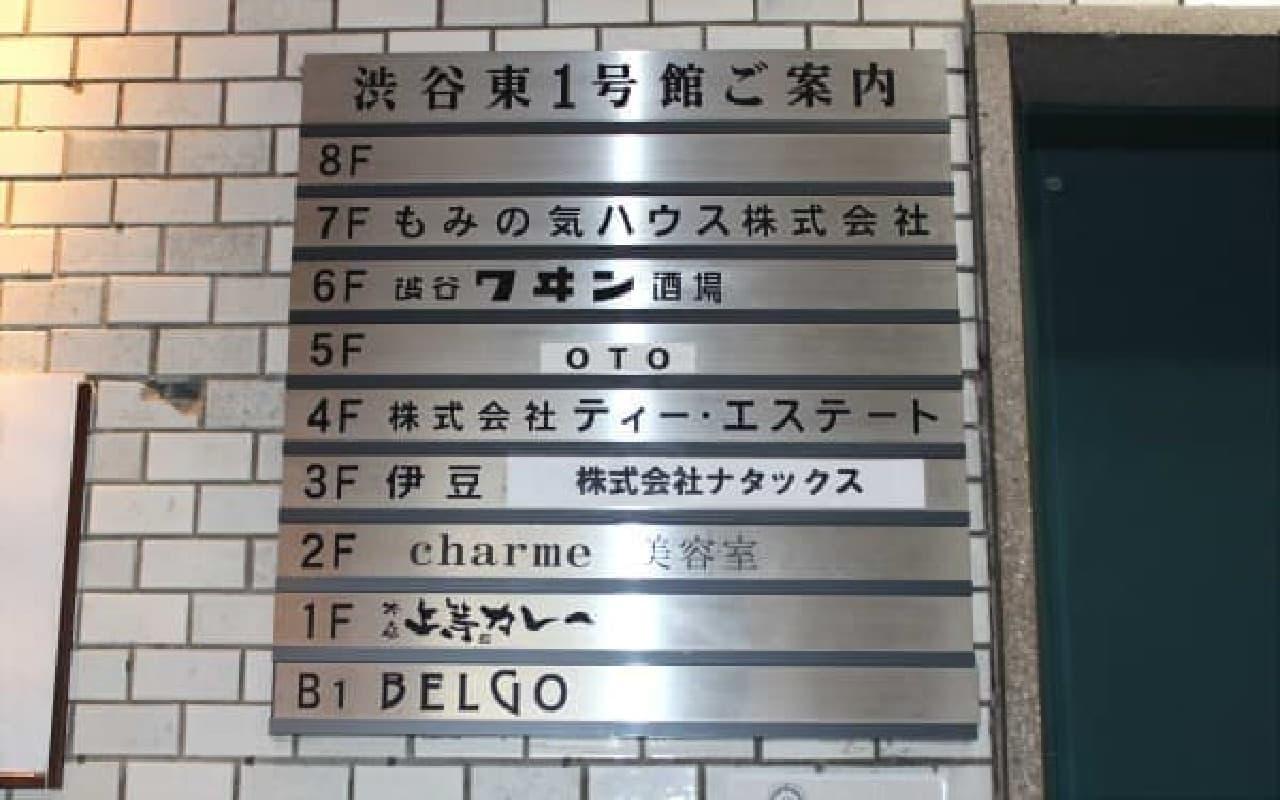 「OTO」は5階