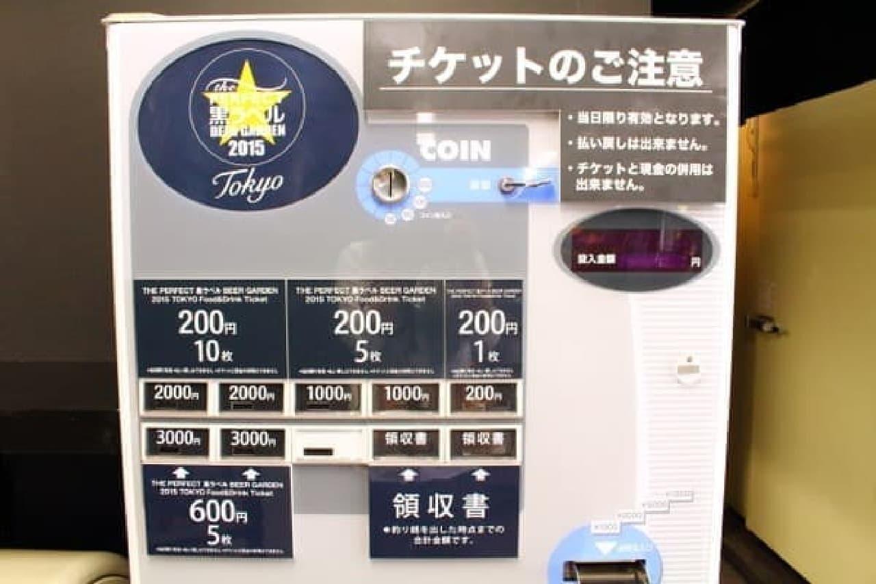 迷ったら200円券を購入すべし