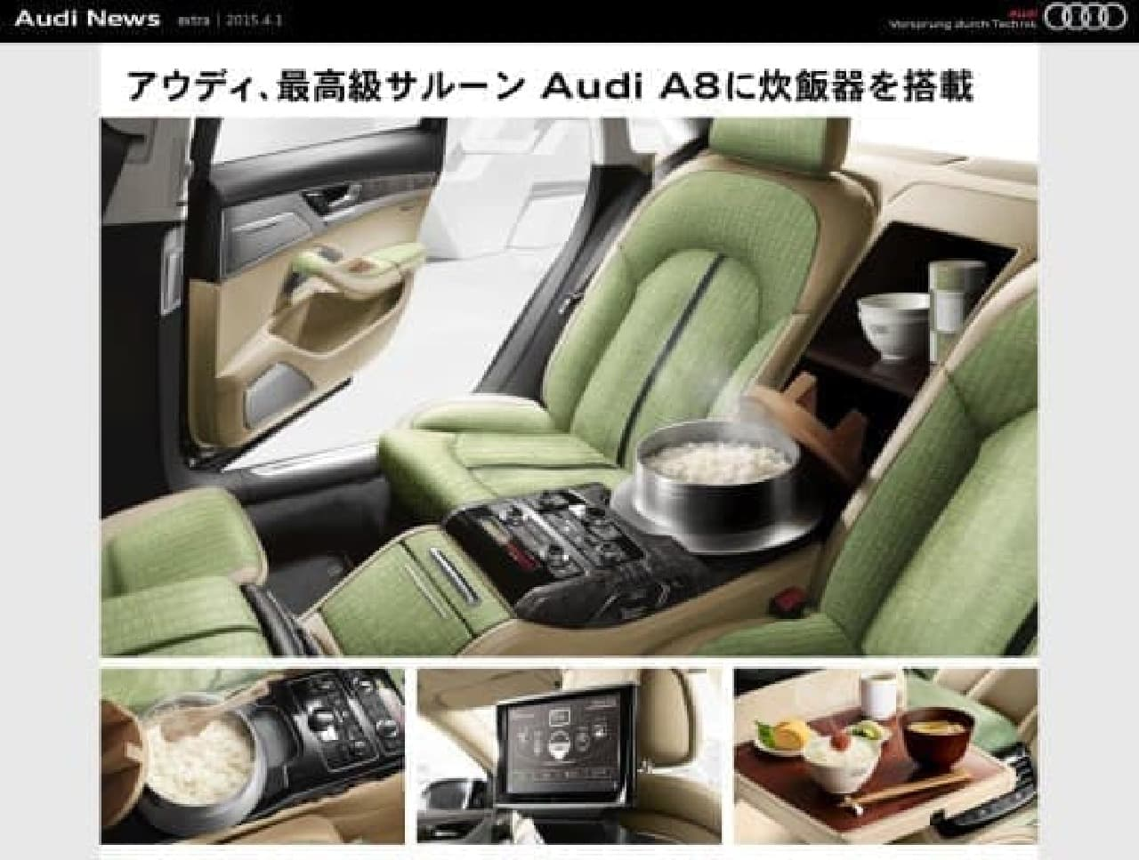"""""""最高のご飯""""のために技術を結集した、Audi A8 5.5  (出典:Audi Japan)"""