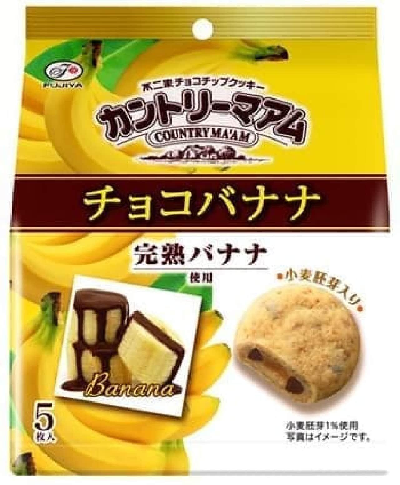 """まろやかな""""完熟バナナ""""のおいしさが味わえる!"""