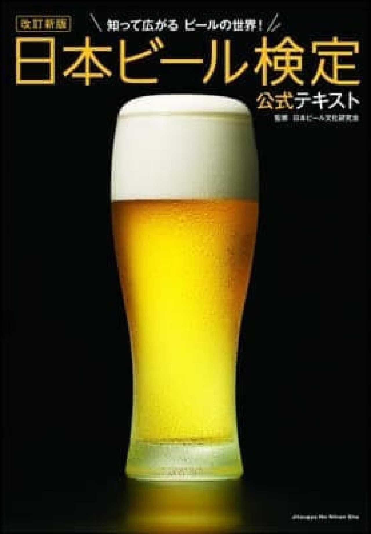 ビールへの愛が試される