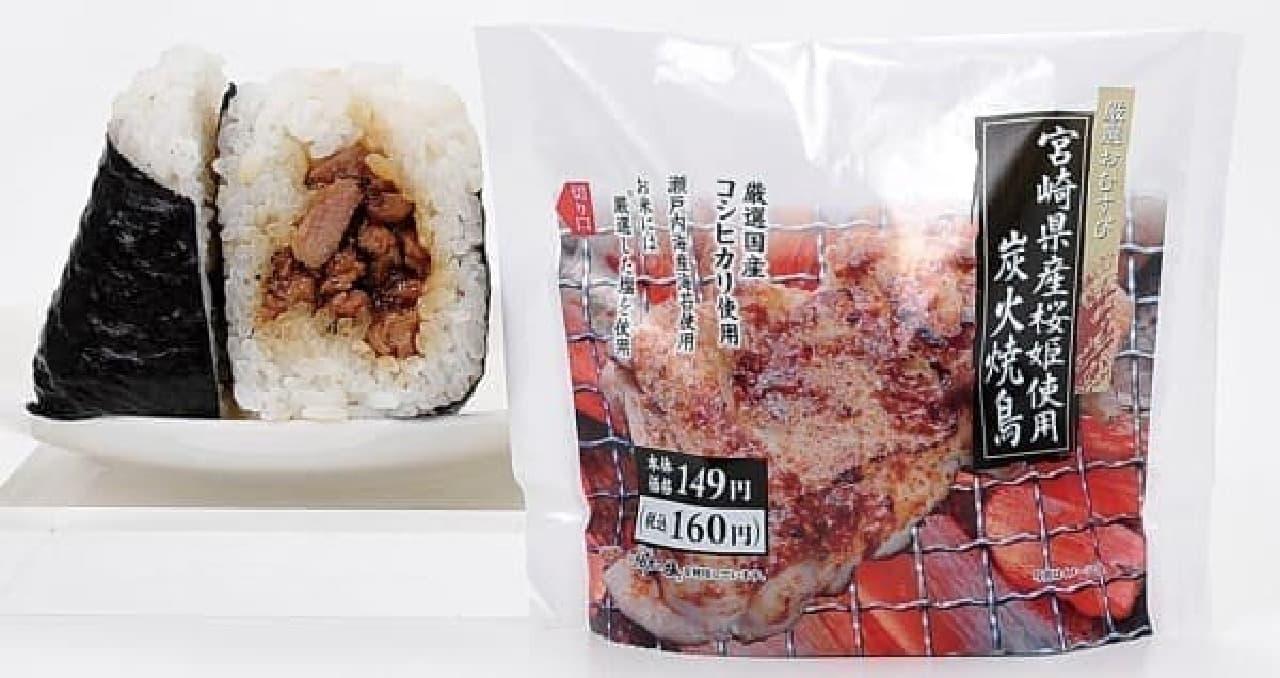 ジューシーに炭火焼した宮崎県産の銘柄鶏「桜姫」が香ばしい