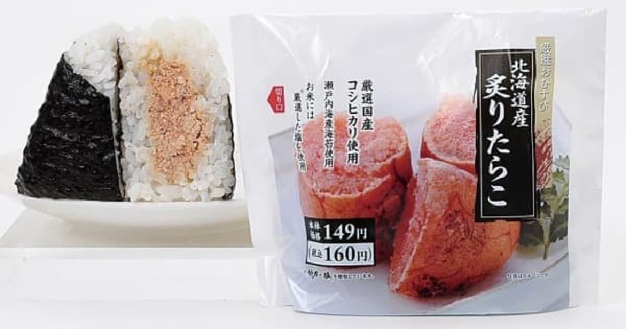 昆布だしに浸して炙った北海道産生たらこ入り