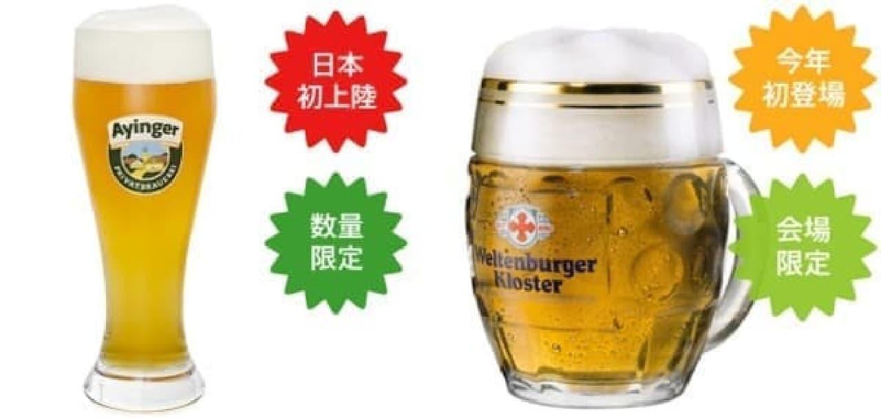 今年は何種類のビールを制覇できるかな?  (左:アインガー ブラウヴァイセ 右:ヴェルテンブルガー ピルス)