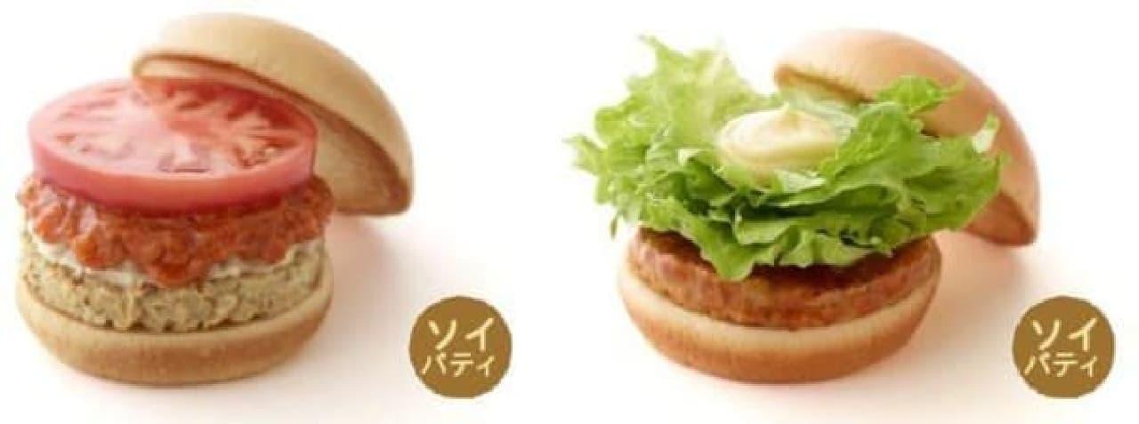 バーガー8種で「ソイパティ」が選べるように  (画像左:ソイパティ モスバーガー/右:ソイパティ テリヤキバーガー)