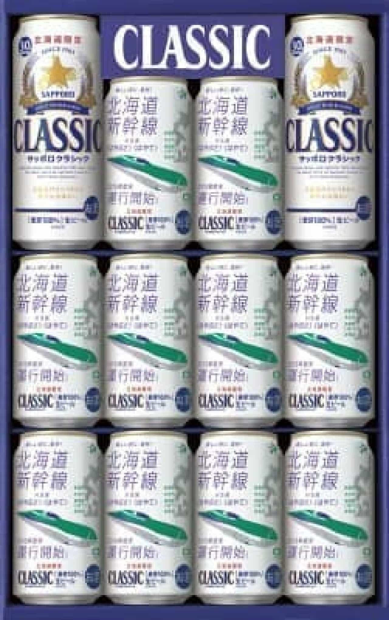 サッポロ クラシック 北海道新幹線缶ギフトセット