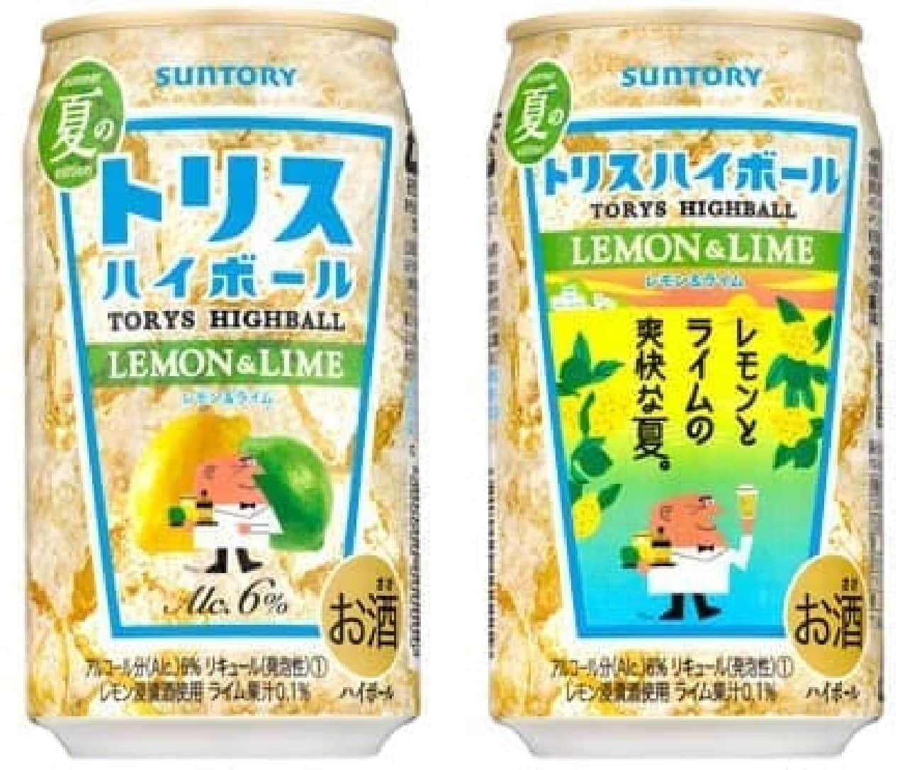 夏を爽快にするレモン&ライムフレーバー