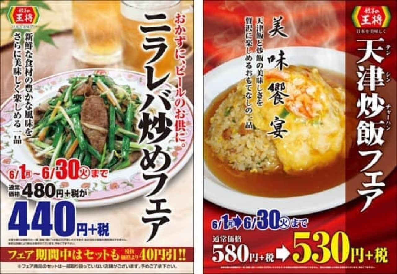 ニラレバ気分のときは東日本、天津炒飯気分のときは西日本の王将へ!