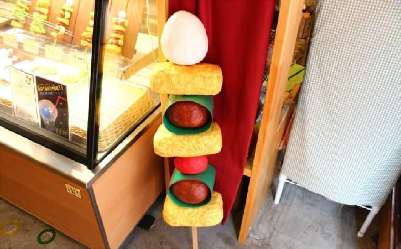 串サンド…?