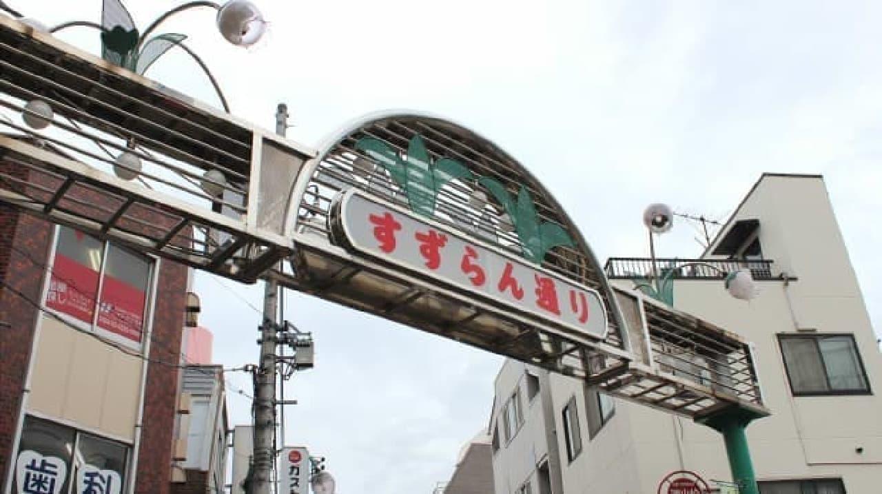 荻窪駅南口「すずらん通り」に面してます