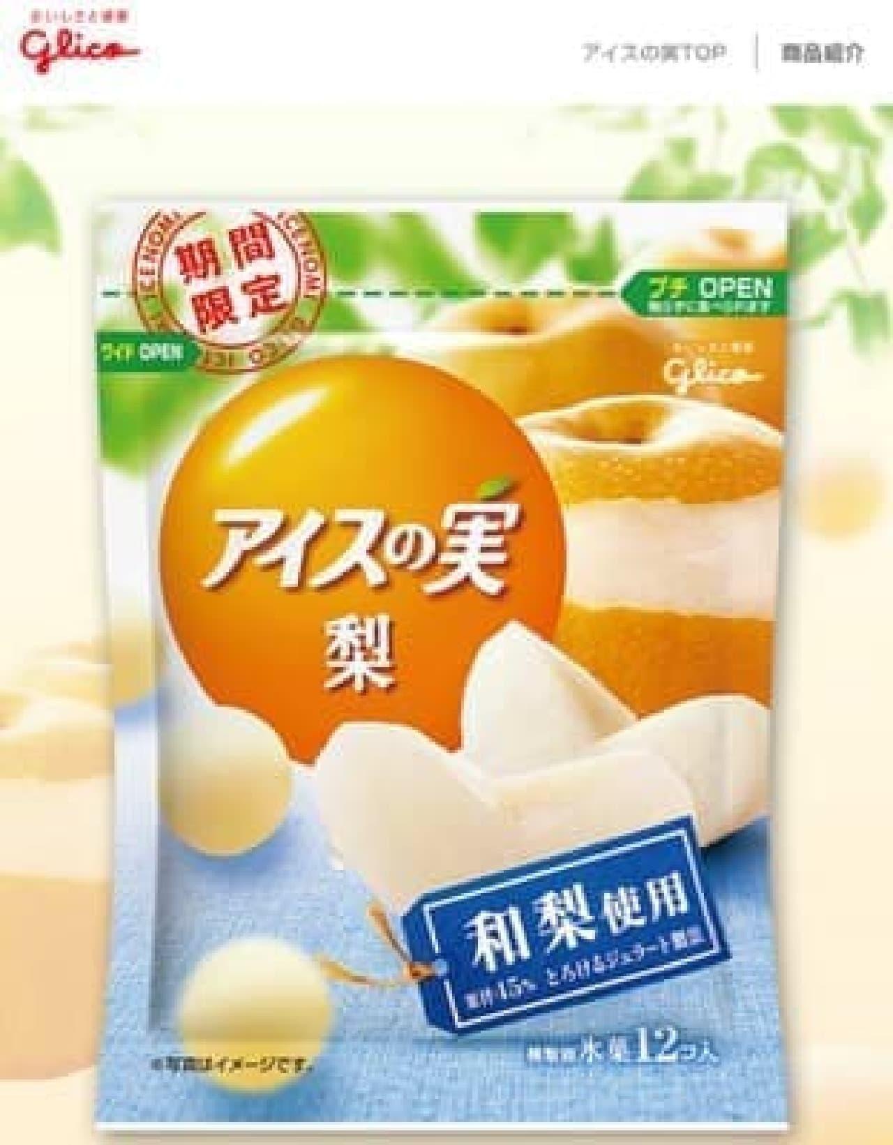 """アイスの実にみずみずしい""""梨""""味!  出典:江崎グリコ公式サイト"""