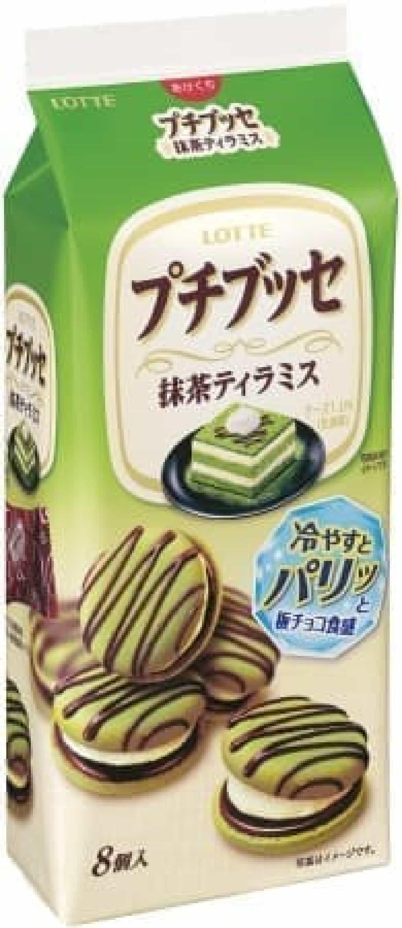 """""""抹茶ティラミス""""をイメージ!"""