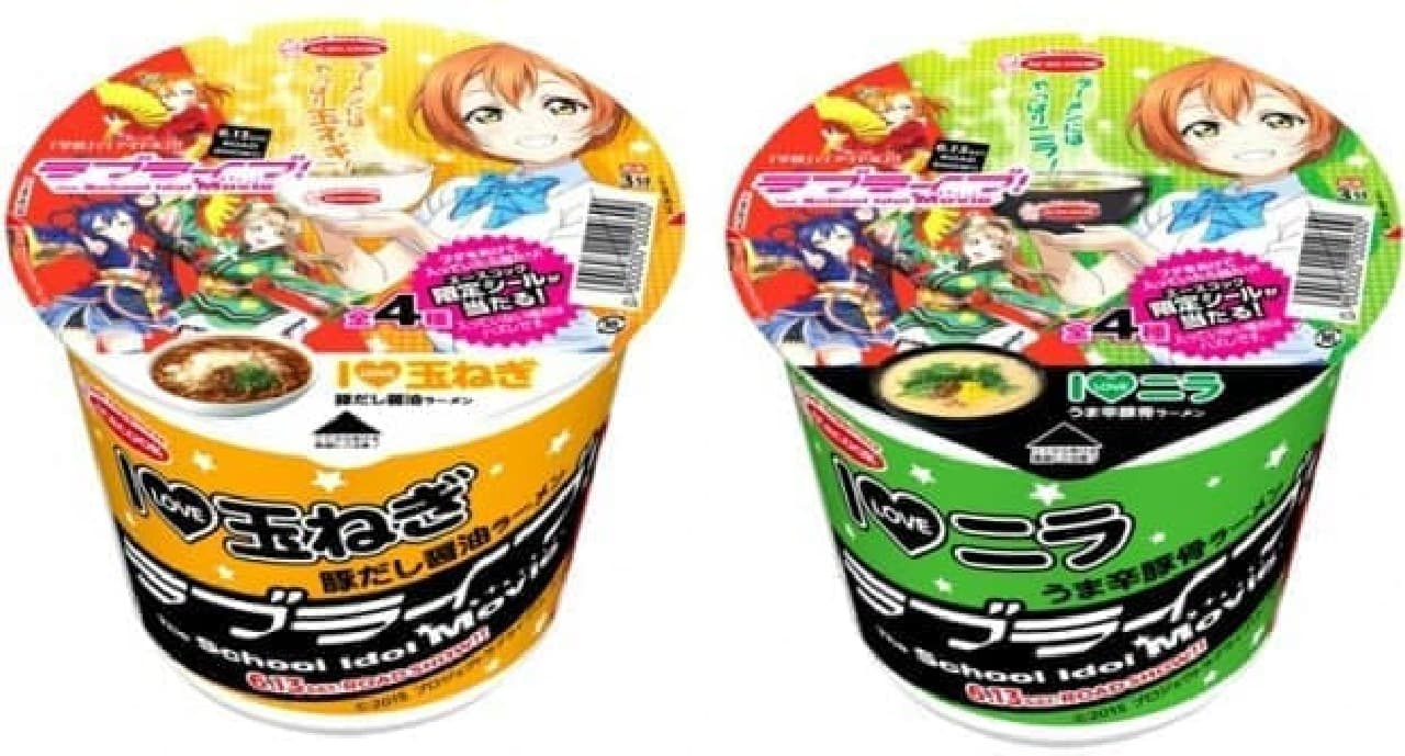 「ラブライブ!」のカップ麺が登場!