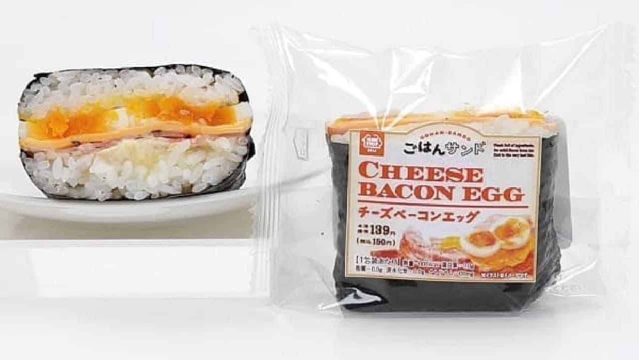 写真は「チーズベーコンエッグ」