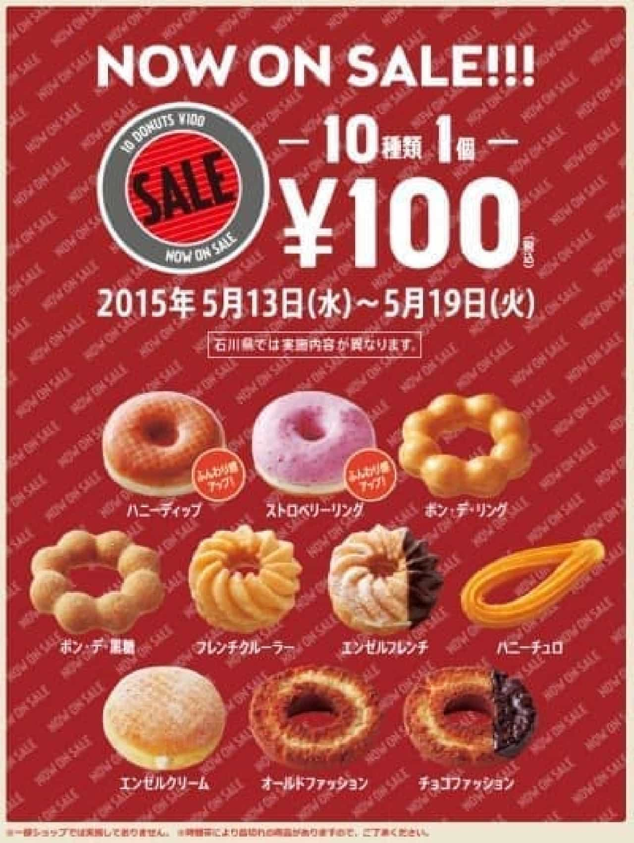 10個ぜんぶ買っても1,000円だよ!!  (出典:ミスタードーナツ公式サイト)