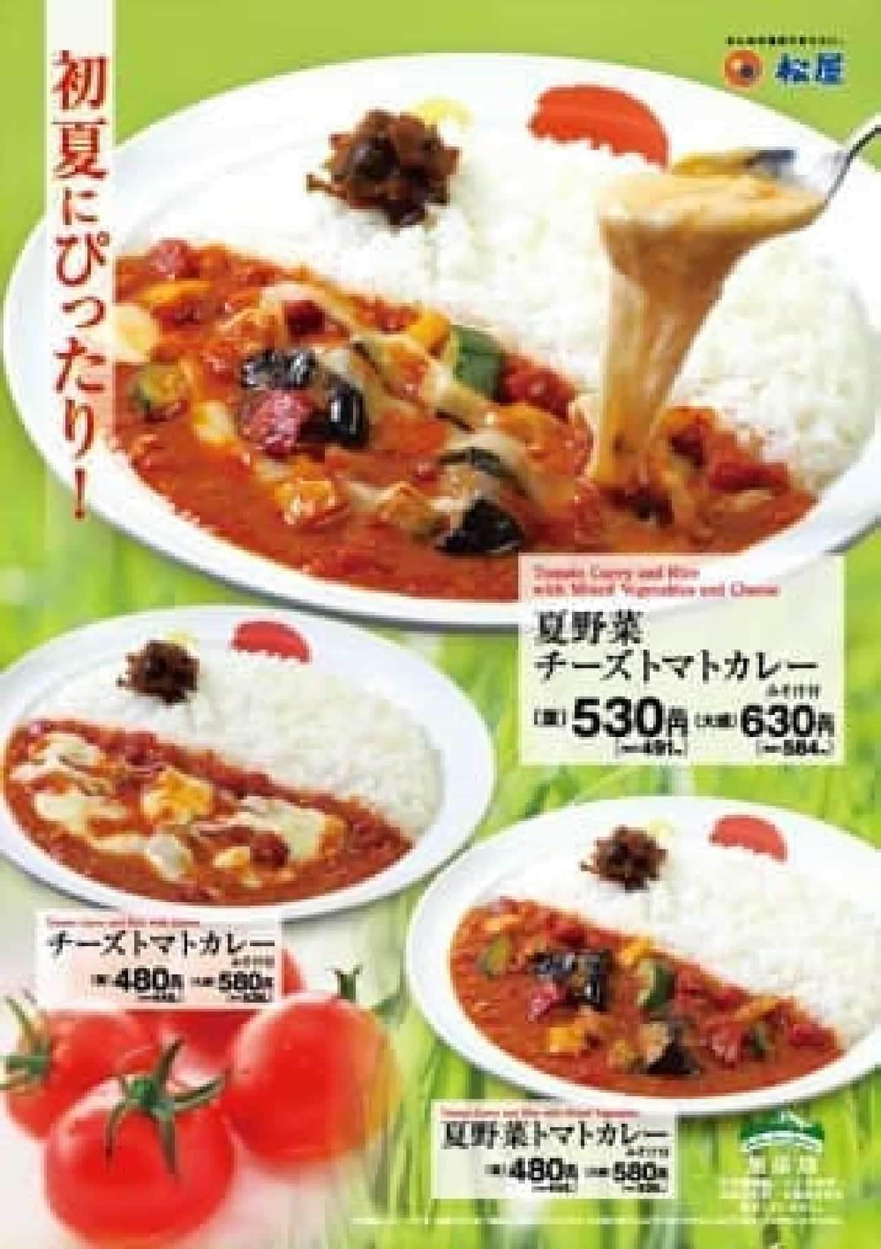 人気のトマトカレーシリーズ登場!