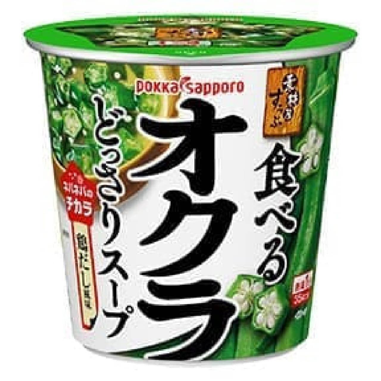 オクラが主役の夏スープ登場!