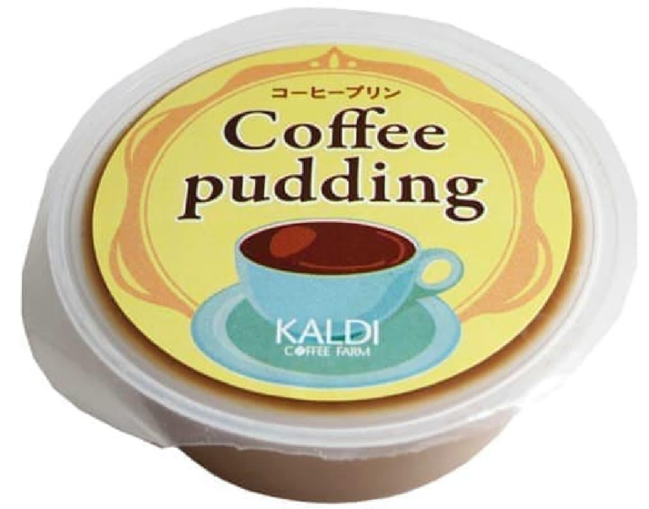 カルディのコーヒー豆を使ったコーヒープリン!