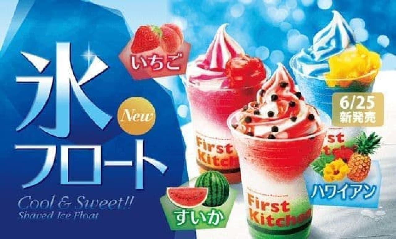 カラフルな夏のデザート登場!