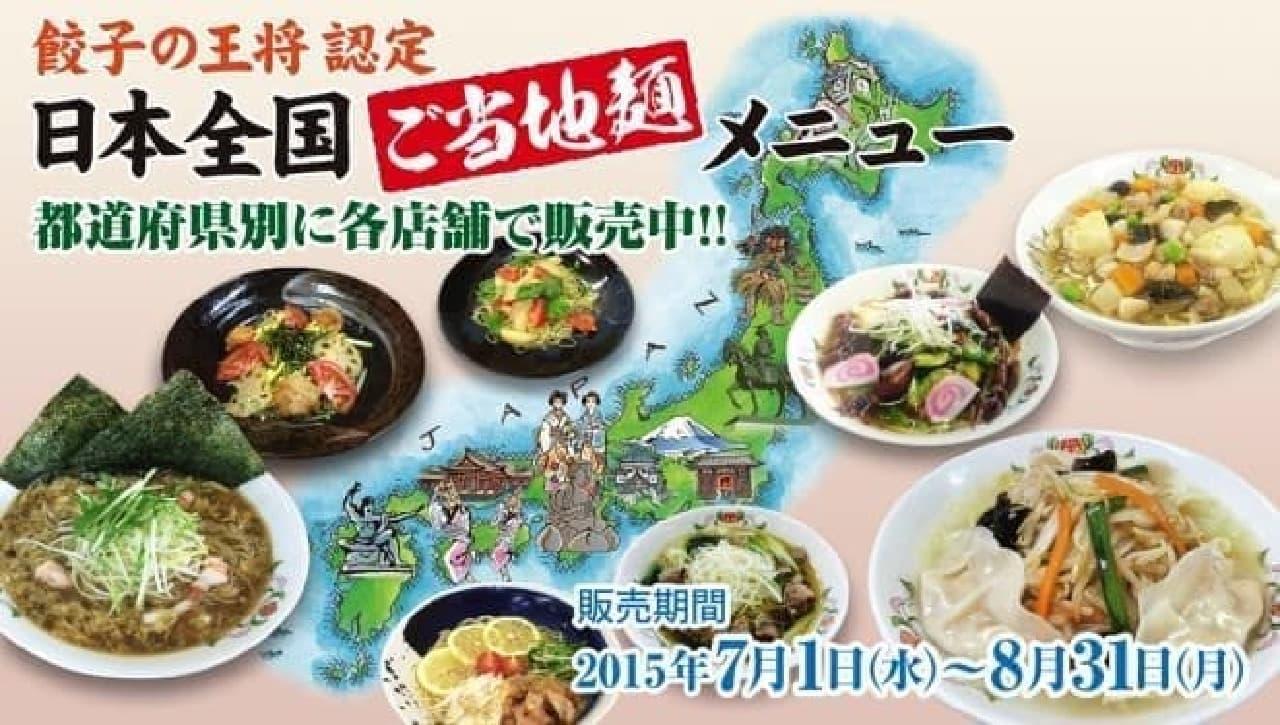 夏休み、食べ歩きの日本一周してみたい