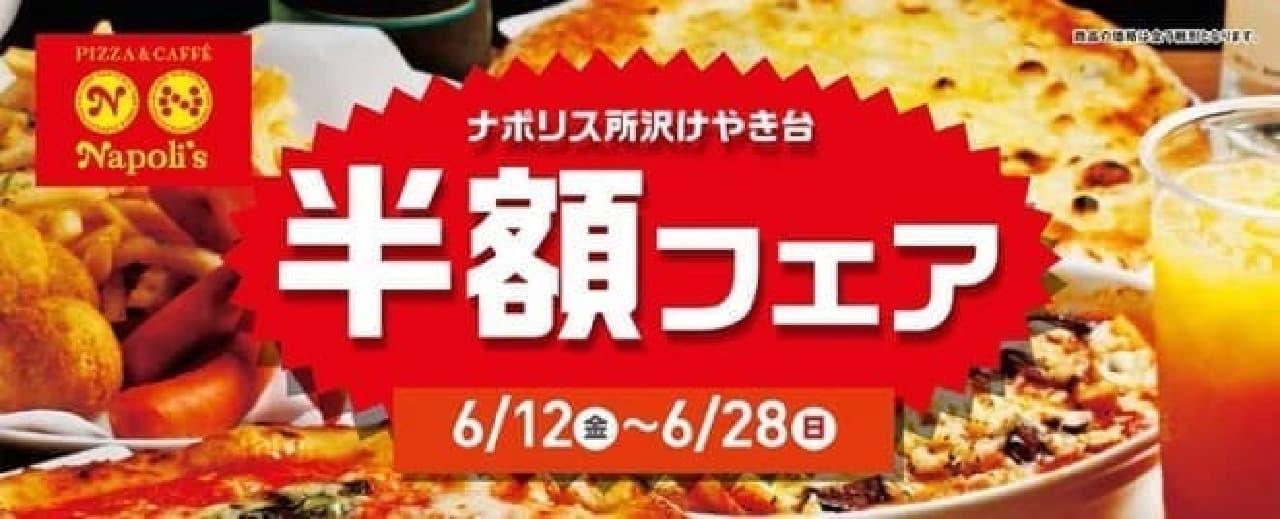 ピザが1枚175円!? 太っ腹な半額フェア、ナポリス所沢けやき台店で