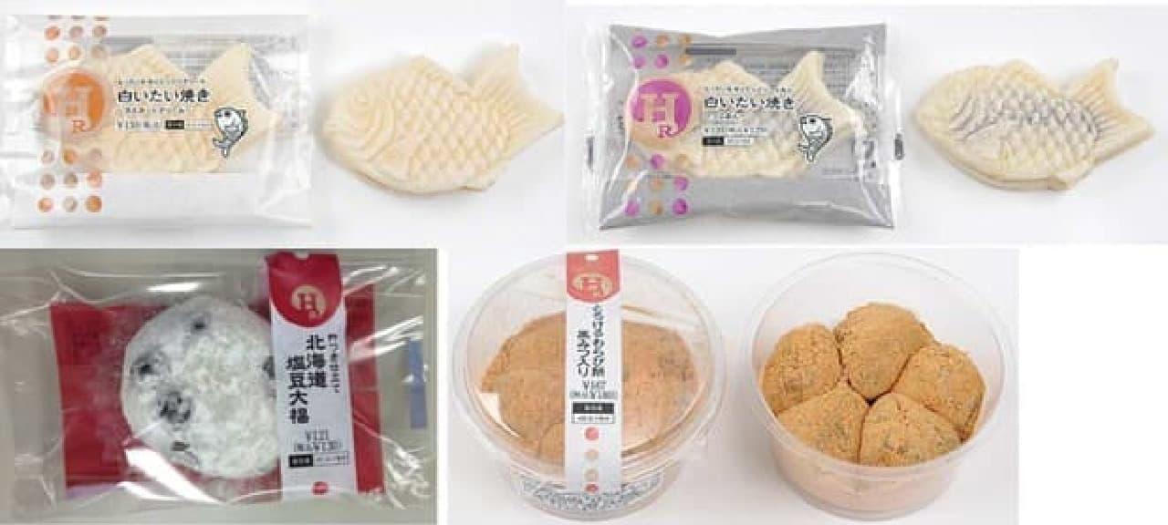 チルド和菓子は20円引き