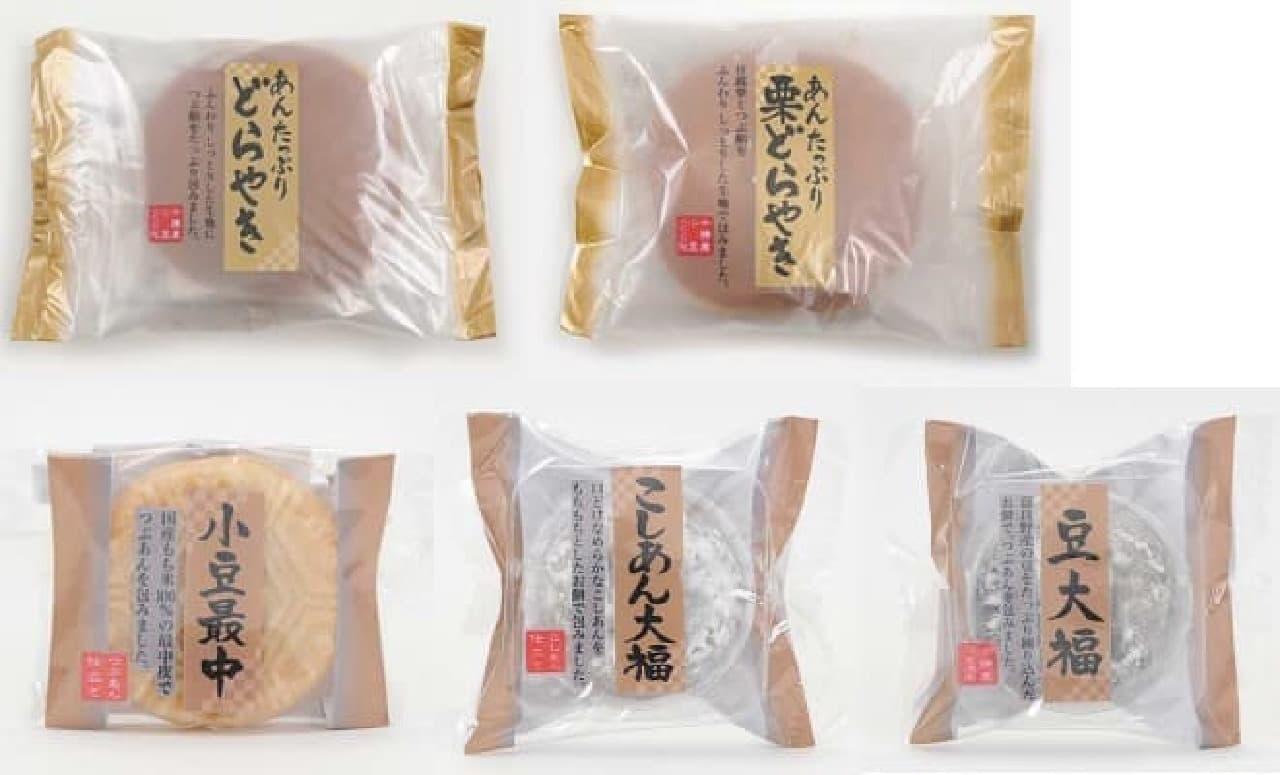 常温の和菓子は15円引きに!