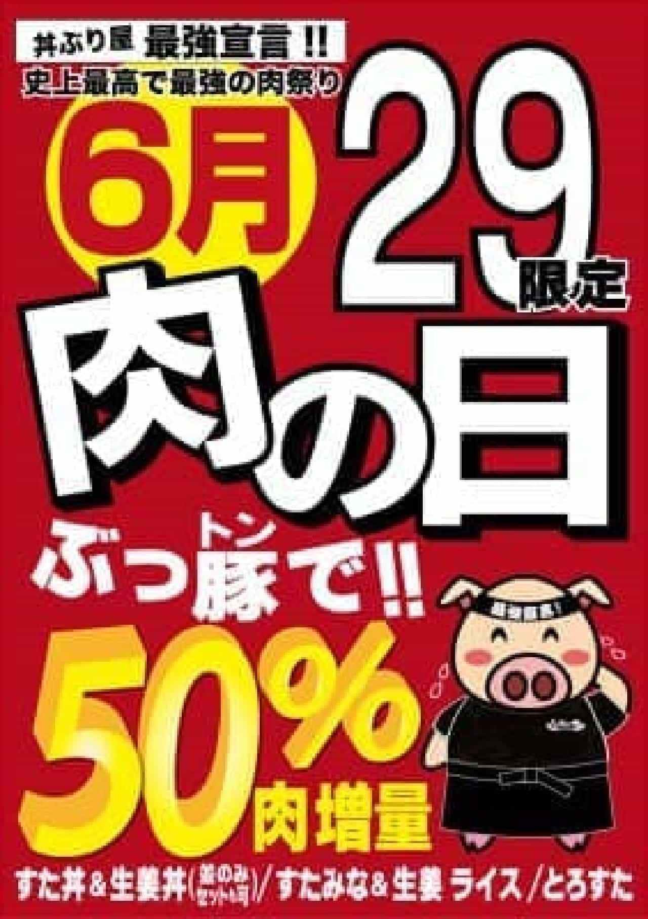29の日限定で肉が50%増量!