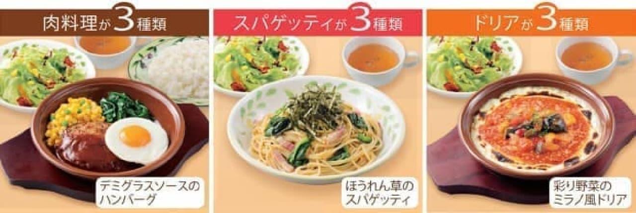 肉料理、スパゲッティ、ドリア各3種を用意