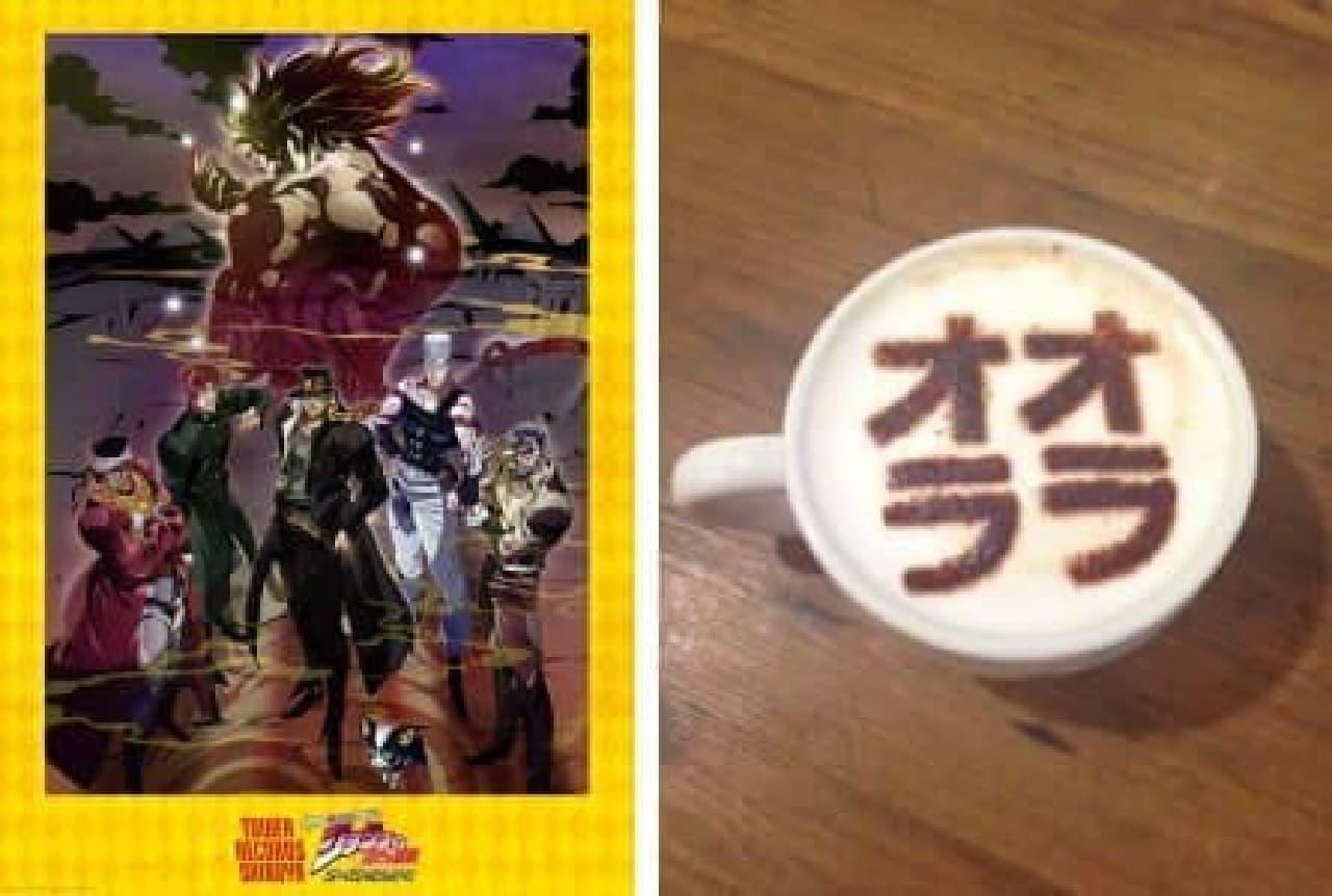 タワレコ渋谷にジョジョカフェがオープン!