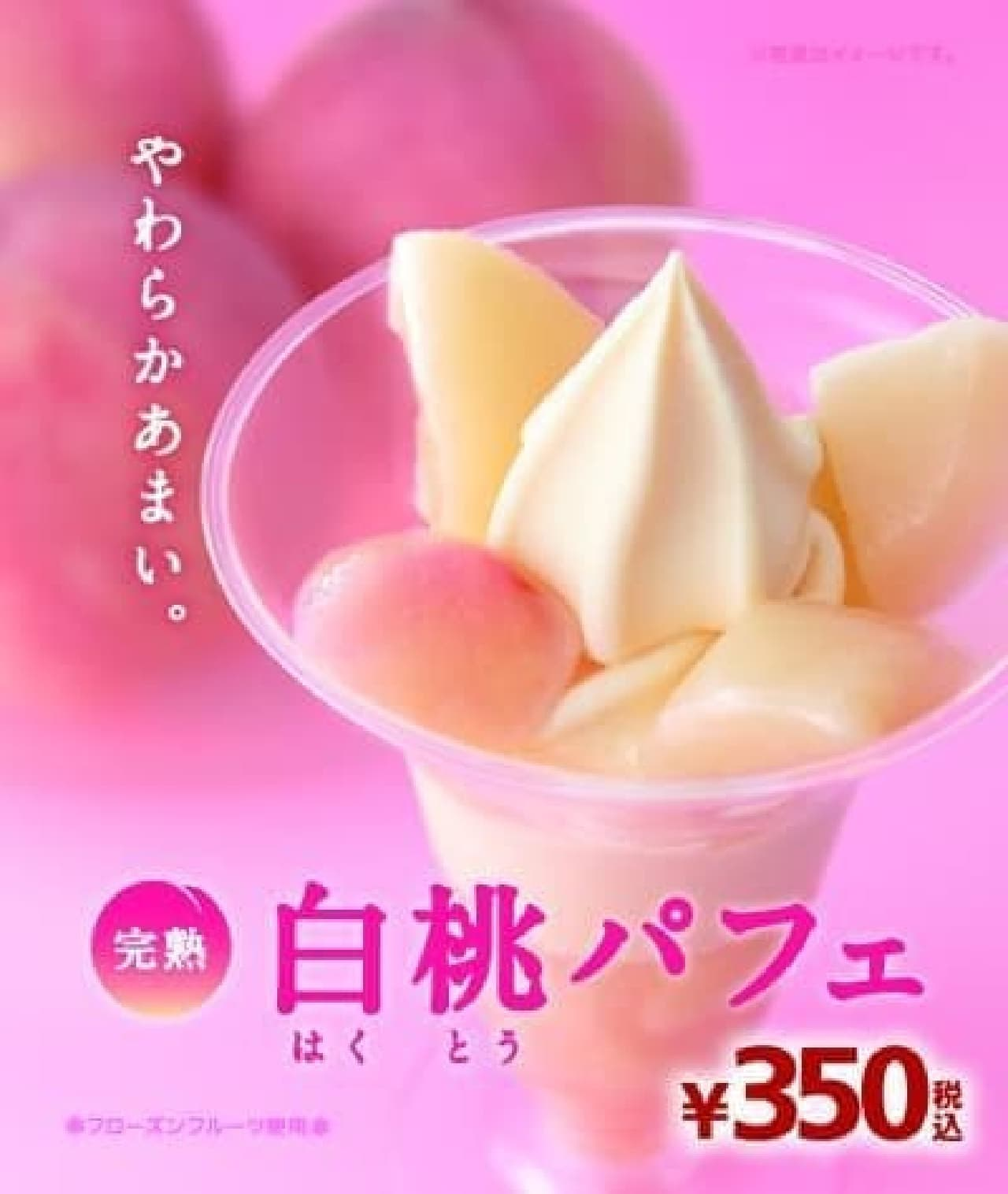 とろける甘さの白桃がたっぷり
