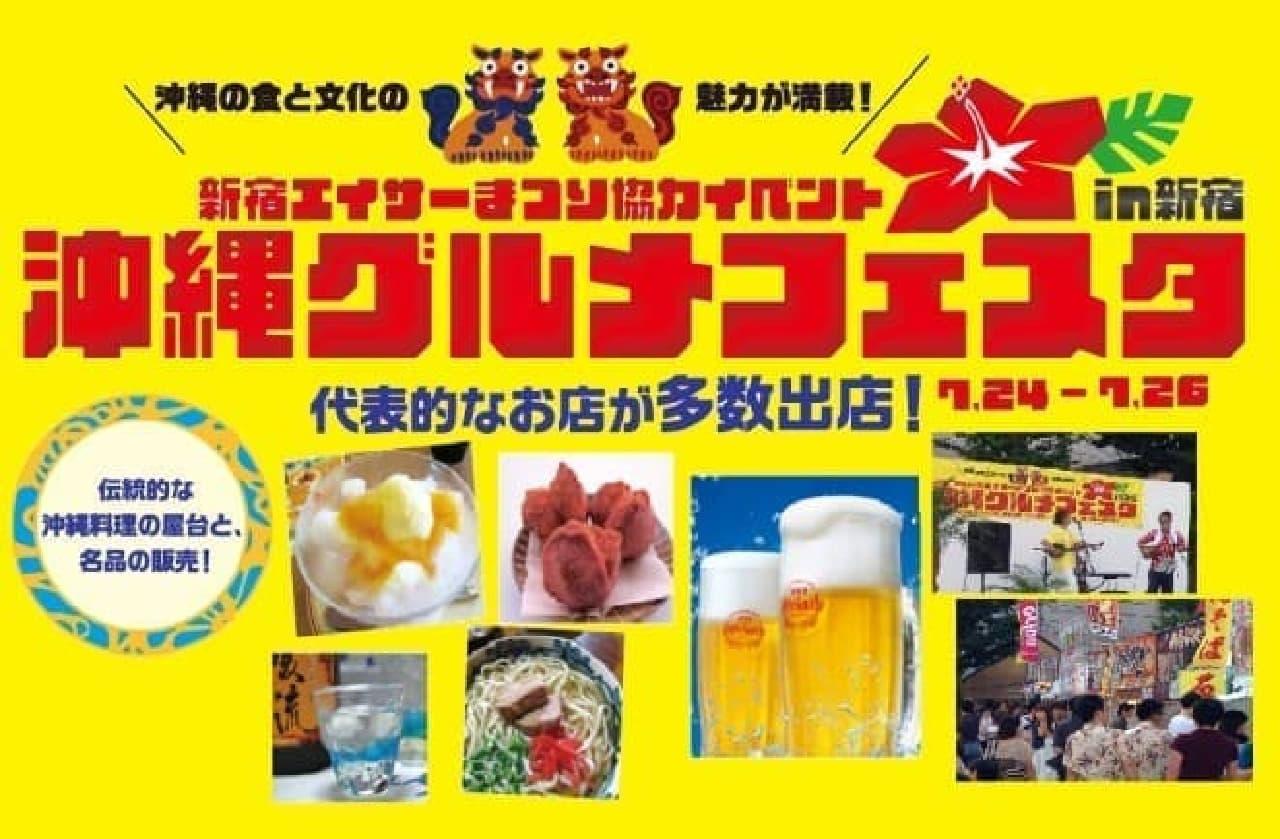 沖縄民謡を聴きながら、うちなー料理に舌つづみ