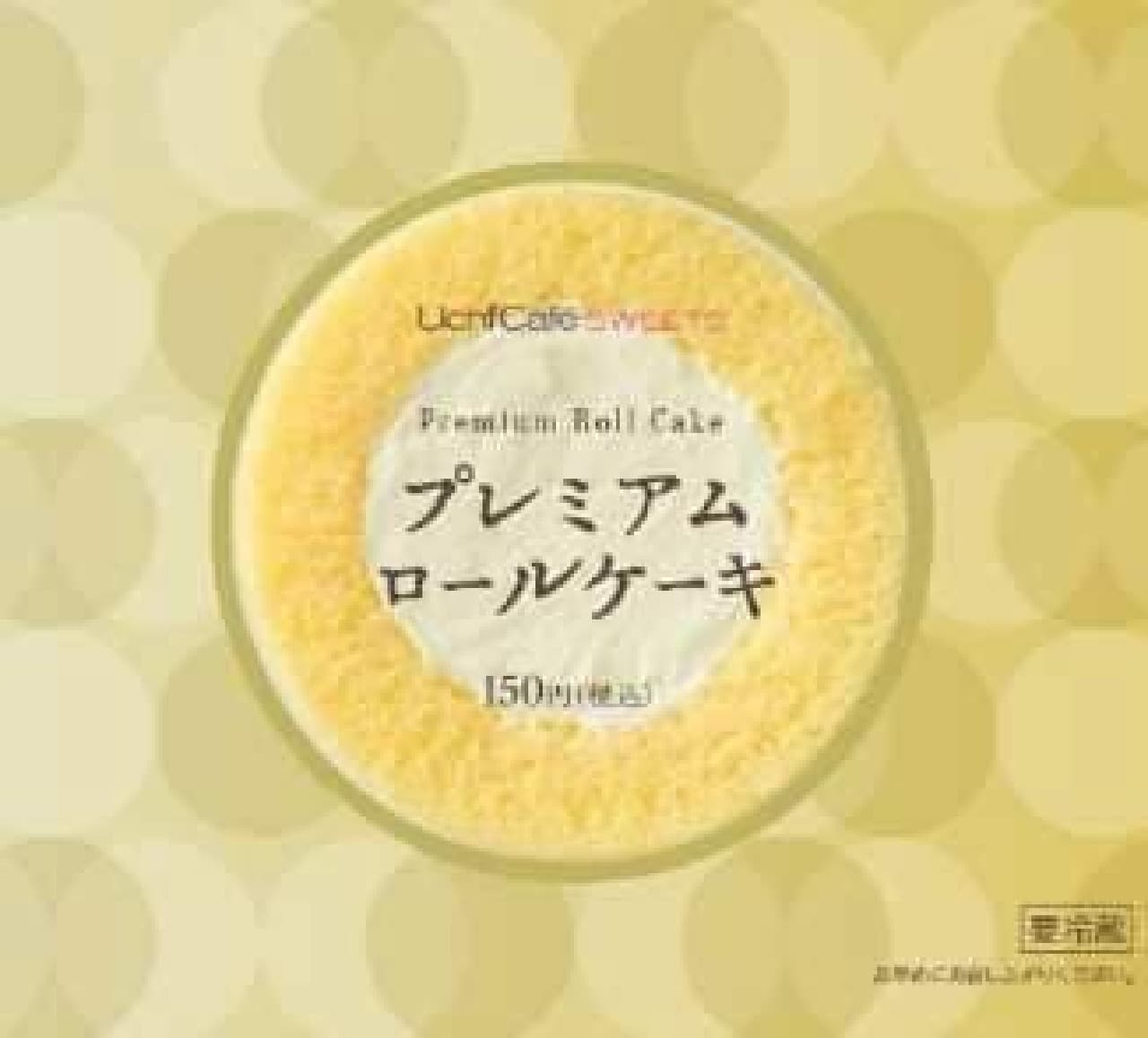 「プレミアムロールケーキ」が初リニューアル