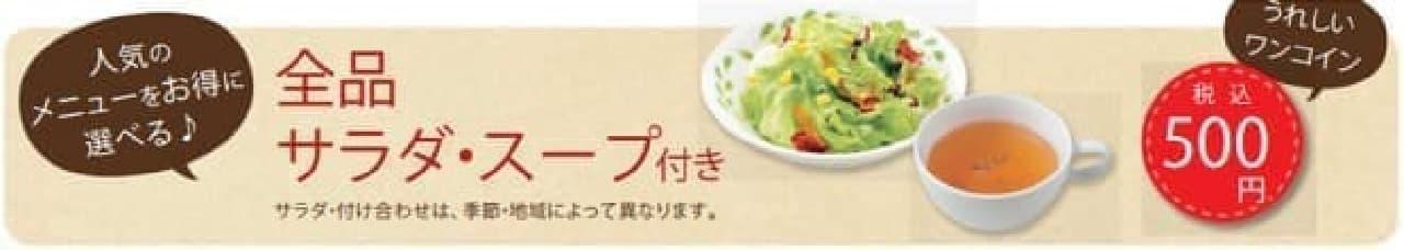 全品サラダ&スープ付き