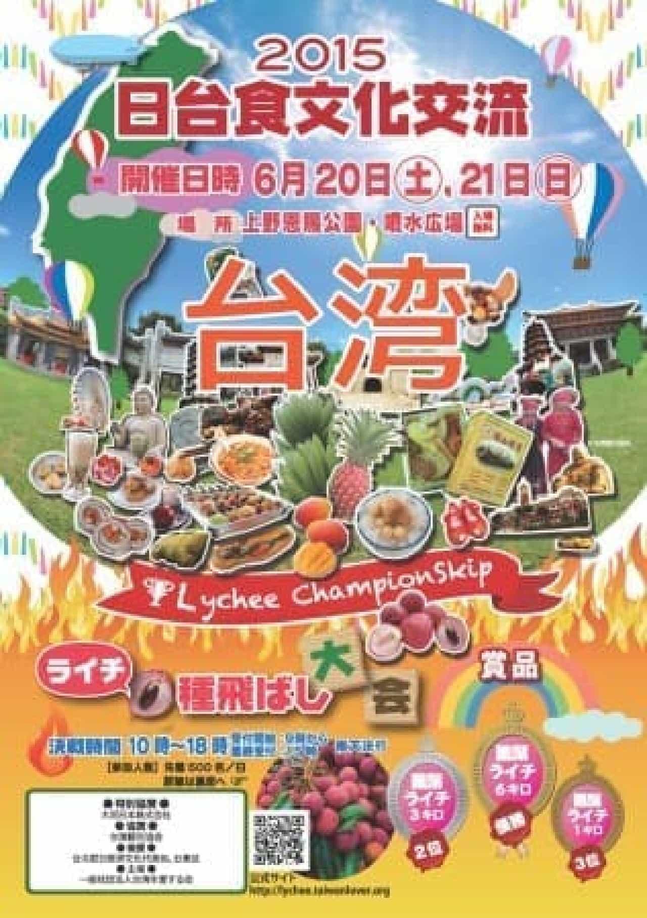 台湾の食がテーマ、「日台食文化交流2015」