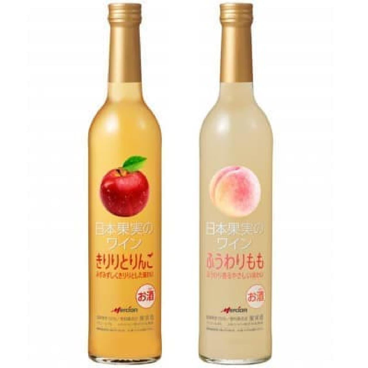 国産果実100%のワイン2種が登場!